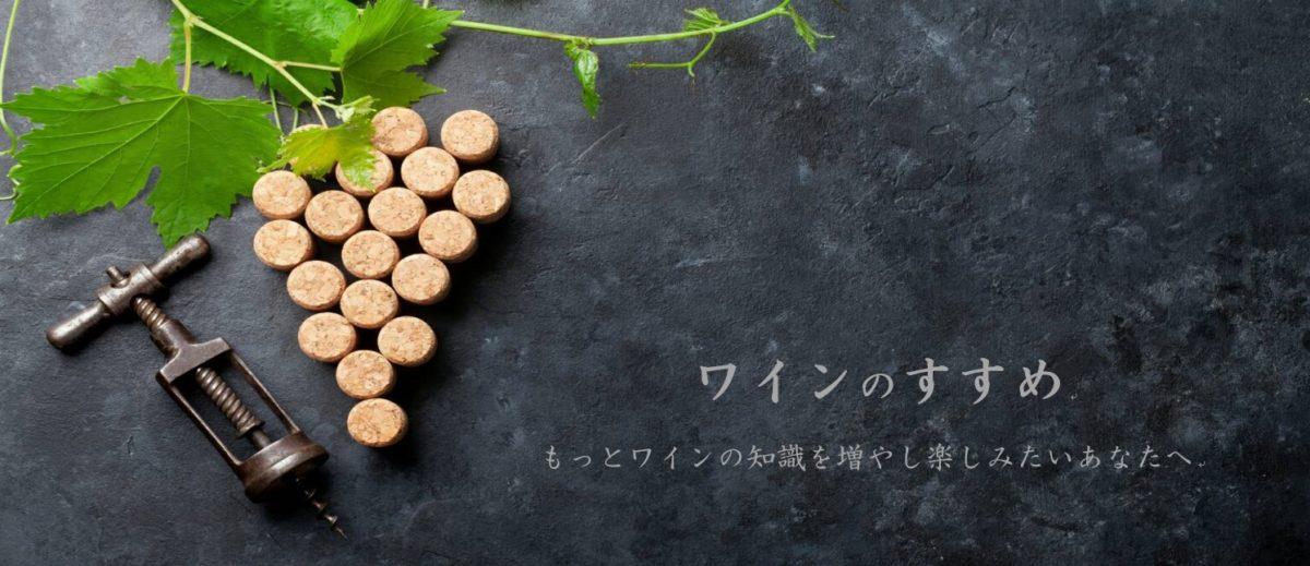 【ワインのすすめ】ワイン初心者からソムリエ試験対策に役立つ知識のブログ
